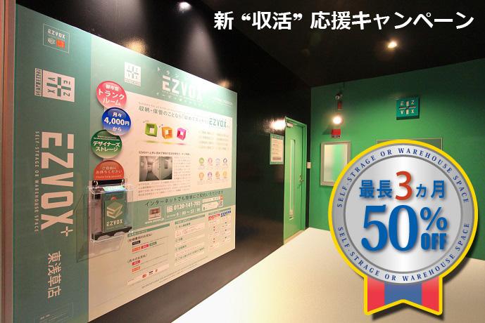 """東京 浅草東店 """"最大3ヵ月 50% OFF!""""【新・収活応援キャンペーン中!】(6ヵ月以上の方)"""
