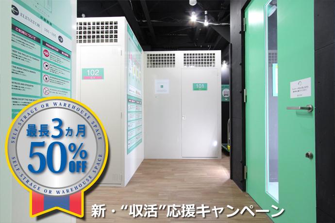 """東京 浅草プレミア店 """"最大3ヵ月 50% OFF!""""【キャンペーン中!】(6ヵ月以上の方)"""