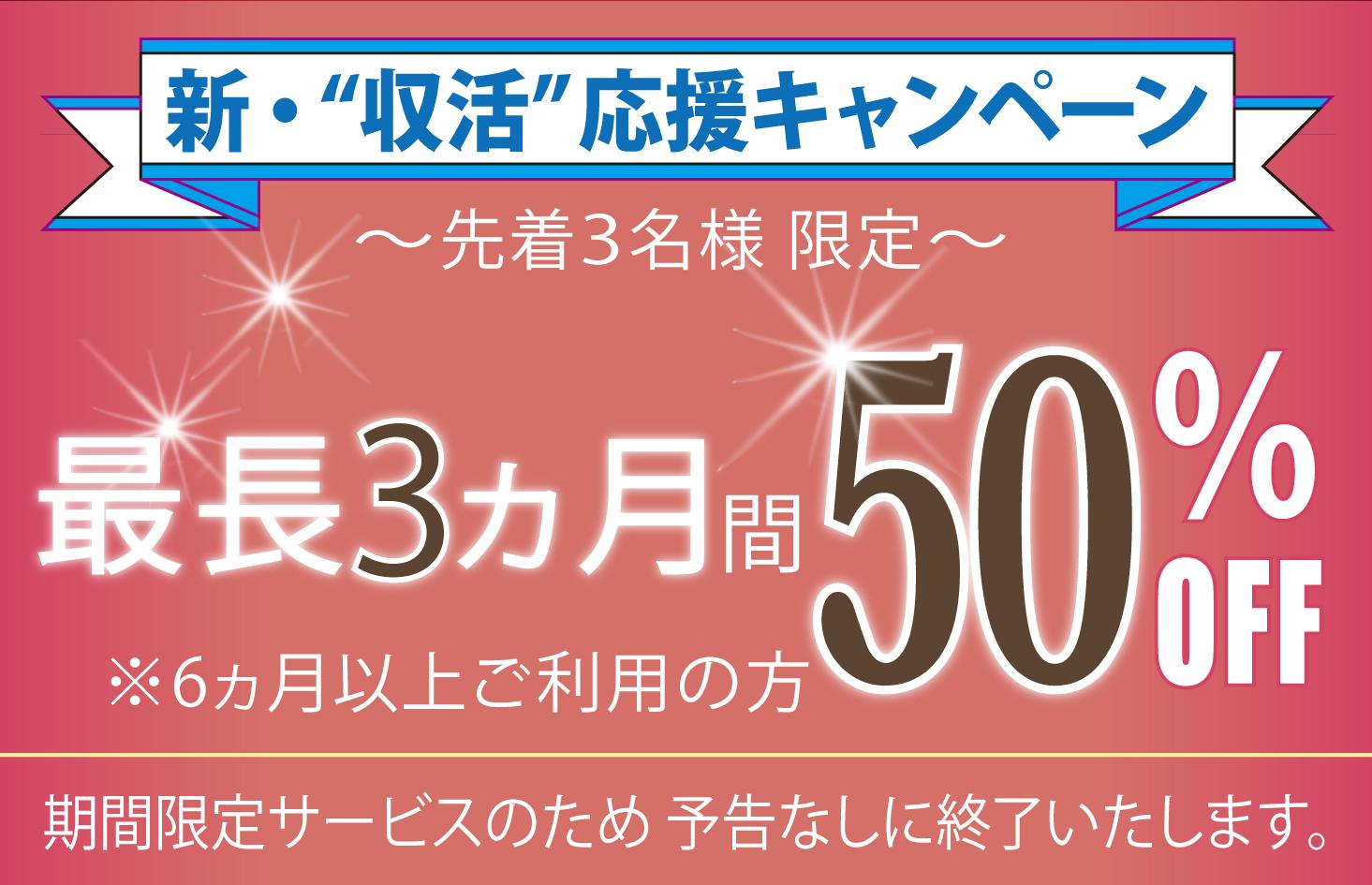 """千葉 柏 松葉町店 """"最大3ヵ月 50% OFF!""""【新・収活応援キャンペーン中!】(6ヵ月以上の方)"""